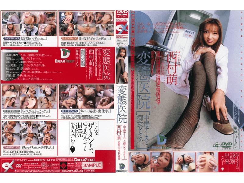 変態医院[中毒ナースと痴女ドクター]西村萌 表紙