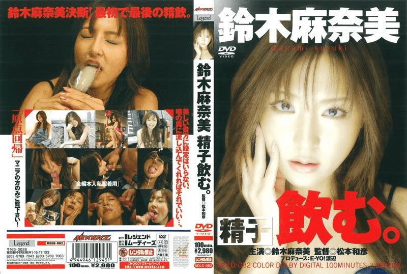 「鈴木麻奈美 精子飲む。」表紙