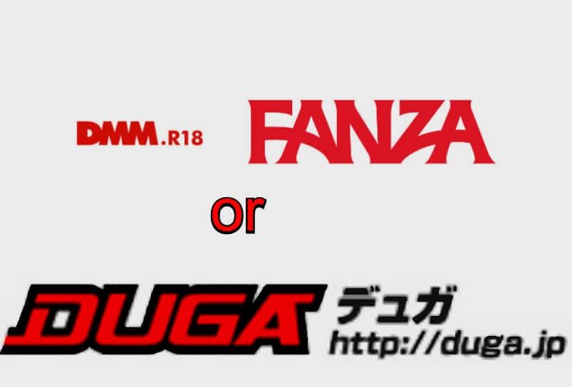 FANZA&DUGA 金額やVODなどの比較