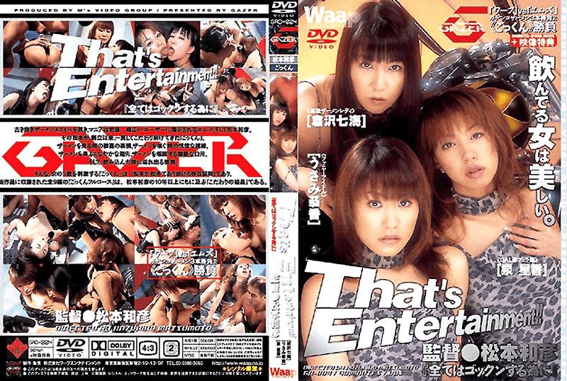 「Thats Entertainment! 倉沢七海 泉星香 うさみ恭香」表紙