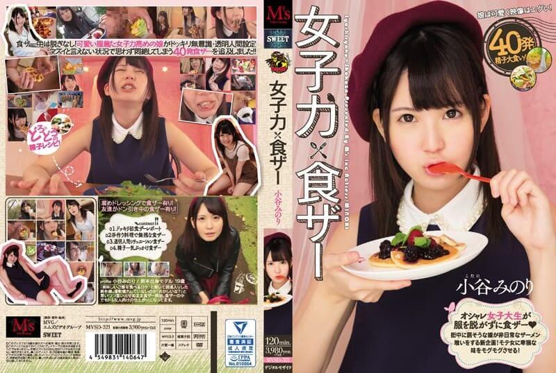 「女子力×食ザー 小谷みのり」表紙