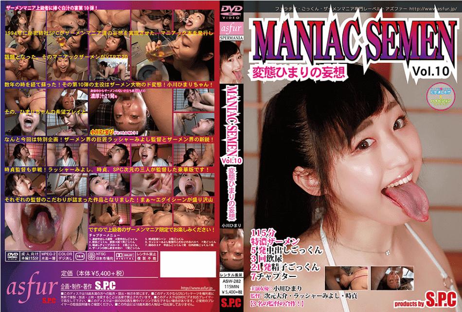 「MANIAC SEMEN Vol.10 変態ひまりの妄想 小川ひまり」表紙