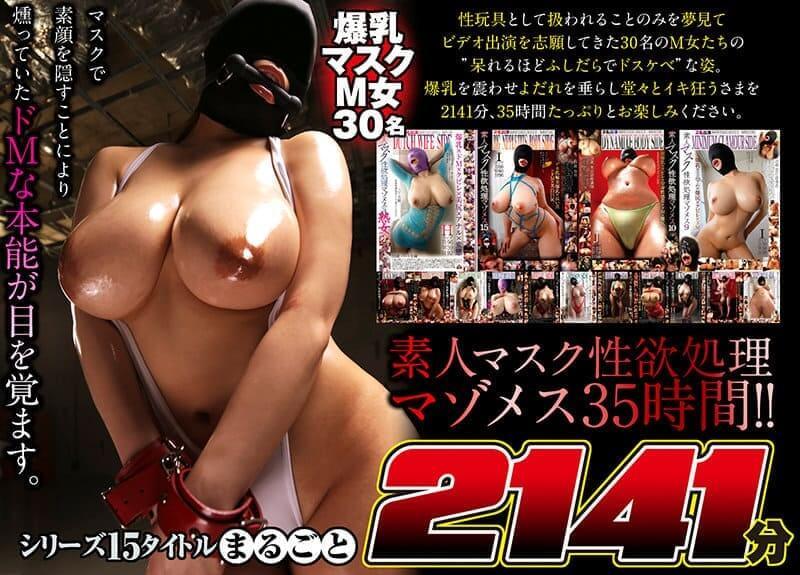 「【お中元セット】爆乳マスクM女30名!素人マスク性欲処理マゾメス35時間!シリーズ15タイトルまるごと2141分大収録!」表紙